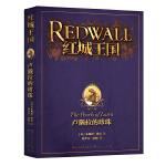 红城王国:卢獭拉的珍珠