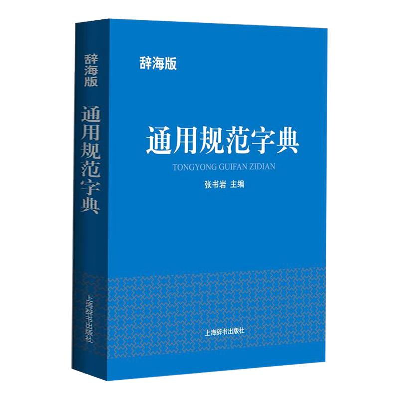 辞海版·通用规范字典全面贯彻国务院颁布的《通用规范汉字表》 严格执行国家语言文字规范 全面实用,案头必备
