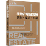 房地产项目营销――策划・模式・方案