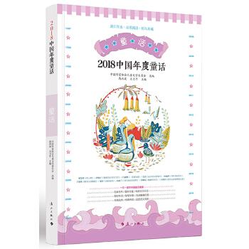 2018中国年度童话 年度精选佳作,荟萃名家名篇 漓江年度童话盛宴,恒久守护品质阅读