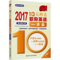 10天职称英语一本全(第6版)综合类C级 职称英语考试命题研究组 编著