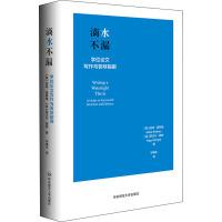 滴水不漏 学位论文写作与答辩指南 华东师范大学出版社