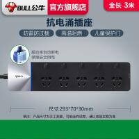 公牛插座USB插排插线板接线板家用多功能电源转换器5插位3米线