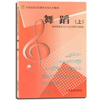 艺师大专教材 舞蹈(上)(附CD)