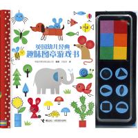英国幼儿经典趣味图章游戏书