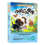 统编语文教材配套必读丛书 快乐读书吧 二年级《小狗的小房子》统编小学语文教科书必读书目。