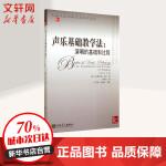 声乐基础教学法:演唱的基础和过程 (美)克利夫顿・韦尔(Clifton Ware) 著;罗抒冬 译