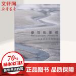 参与性景观 张唐景观实践手记 同济大学出版社