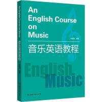 音乐英语教程 湖南文艺出版社