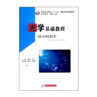光学基础教程(吴晓红)