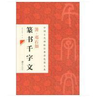 中国古代碑帖经典彩色放大本:清・ 邓石如篆书千字文(升级版)
