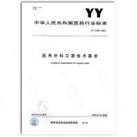 YY 0469-2004医用外科口罩技术要求