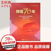 辉煌70年 新中国经济社会发展成就 1949-2019 中国统计出版社