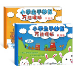 吉林美术 小学生手抄报模板 2册 校园篇 节日篇