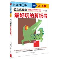公文式教育―最好玩的剪纸书(3、4岁)