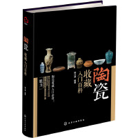 陶瓷收藏入门百科