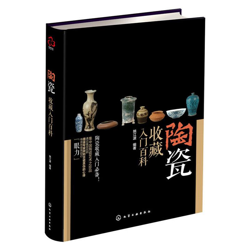 陶瓷收藏入门百科 专家教您从纷繁复杂的器物特征中打开鉴定的法门——断时代、辨真伪、评价值、为收藏