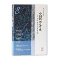 中国的历史思想――宫崎市定论中国史(宫崎市定亚洲史论考)