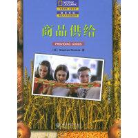 商品供给(中文翻译版)――国家地理阅读与写作训练丛书