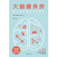 【二手旧书8成新】大脑健身房 [瑞典] 安德斯・汉森 /Anders H 9787505747166