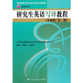 研究生英语写译教程(基础级/第三版)(新编研究生英语系列教程;北京高等教育精品教材)