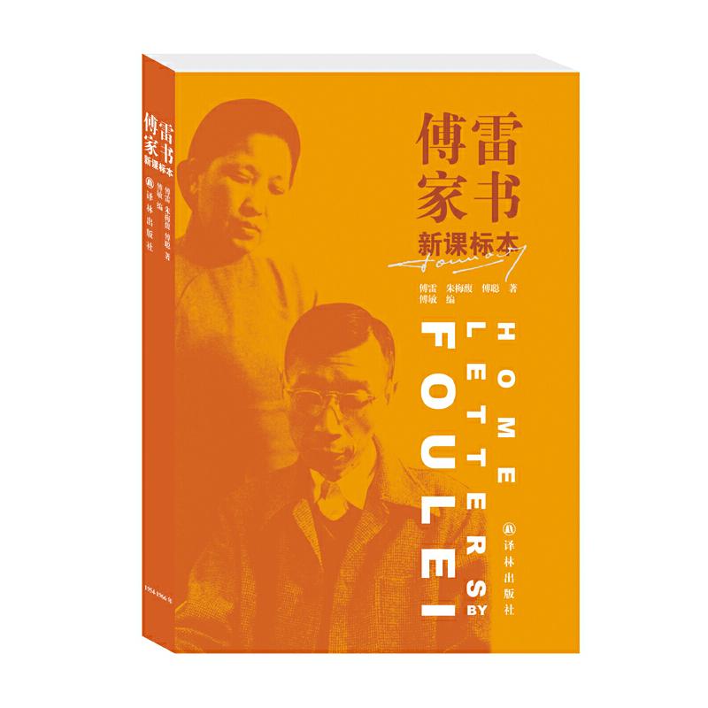 傅雷家书  译林版(新课标本)