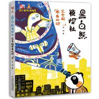《儿童文学》童书馆-大拇指原创:黑白熊侦探社 三个解不开的谜
