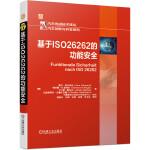基于ISO26262的功能安全