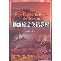 新编旅游英语教程