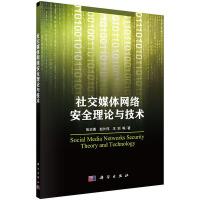 社交媒体网络安全理论与技术
