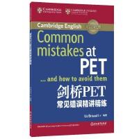 新东方 剑桥PET常见错误精讲精练