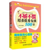 不娇不惯培养优秀女孩100招 育儿书籍父母