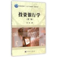 投资银行学(第3版普通高等教育十二五规划教材)/金融学系列 阎敏