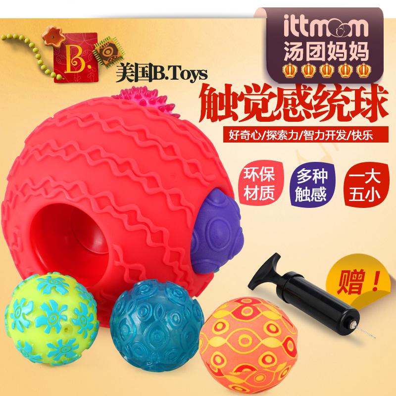 .Toys手抓球 婴儿球类玩具 6-12个月触感球玩具宝宝充气套装