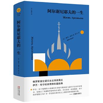 阿尔谢尼耶夫的一生(pdf+txt+epub+azw3+mobi电子书在线阅读下载)