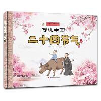 传统中国 二十四节气(上)