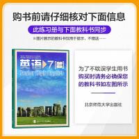 曲一线官方正品 2020版 选修7 英语 北师大版BSD 选修模块7 英语5年高考3年模拟高中同步五三同步