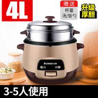 AUX/奥克斯 电饭锅 电饭煲4L容量 3-4-5-6人电饭煲家用4升电饭锅 带蒸笼