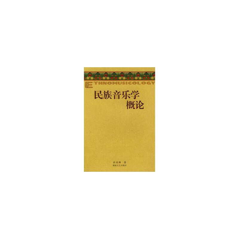 【二手旧书九成新】民族音乐学院概论杜亚雄湖南文艺出版社9787540426989 【正版现货,下单注意售价与定价】