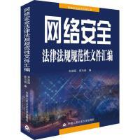 网络安全法律法规规范性文件汇编 中国人民公安大学出版社
