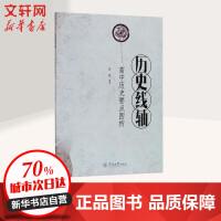 历史线轴 广州暨南大学出版社有限责任公司