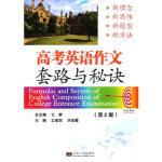 高考英语作文套路与秘诀(第2版)