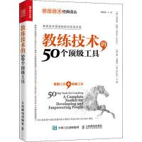教练技术的50个*工具 人民邮电出版社