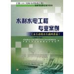 水利水电工程专业案例(水工结构与工程地质篇)(2009年版)