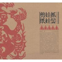 中国民间美术丛书--抓髻娃娃剪纸