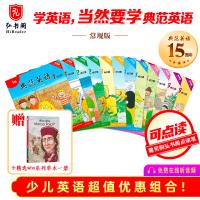 新版 典范英语1-6正版 含12册 可点读 孩子百读不厌的英语绘本!