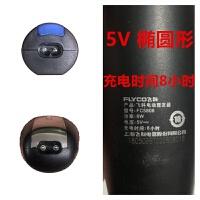 电动理发器FC5801 5806 5808 5809 5902电推剪充电器 5V充电器椭圆形 8小时充电