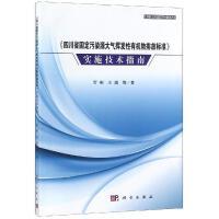 四川省固定污染源大气挥发性有机物排放标准实施技术指南 科学出版社