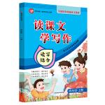 (2020)4年级上册(普版)/考点帮.读课文学写作 延边教育出版社