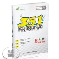 2020版 351高效课堂导学案8年级下册生物人教版 初二八年级下学期生物同步练习册